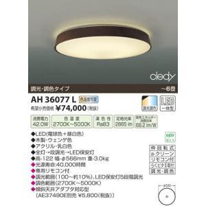 コイズミ照明 AH36077L|arupark