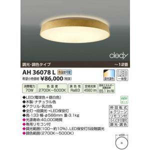 コイズミ照明 AH36078L|arupark