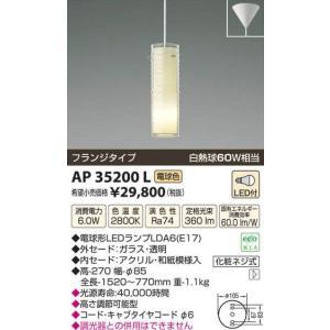 コイズミ照明 AP35200L|arupark