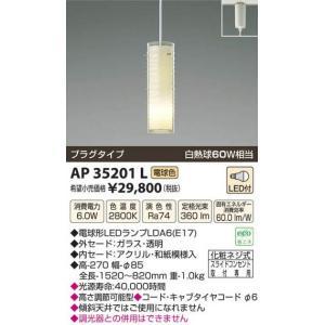 コイズミ照明 AP35201L|arupark