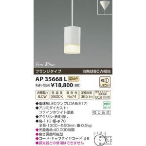 コイズミ照明 AP35668L|arupark
