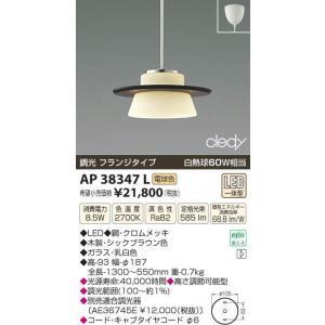 コイズミ照明 AP38347L|arupark