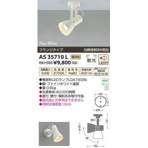 コイズミ照明 AS35710L|arupark