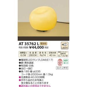 コイズミ照明 AT35762L|arupark