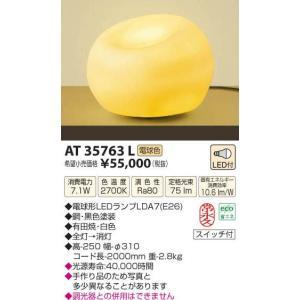 コイズミ照明 AT35763L|arupark