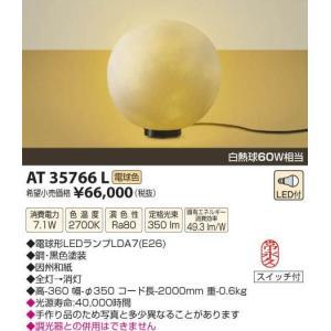 コイズミ照明 AT35766L|arupark