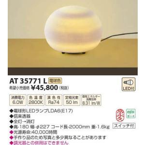 コイズミ照明 AT35771L|arupark