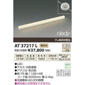 コイズミ照明 AT37217L|arupark