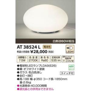 コイズミ照明 AT38524L|arupark