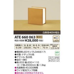 コイズミ照明 ATE660063|arupark