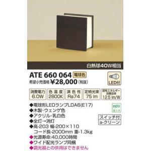 コイズミ照明 ATE660064|arupark