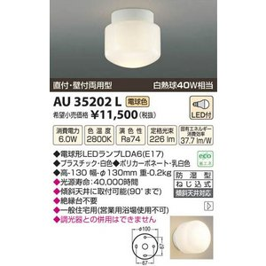コイズミ照明 AU35202L arupark