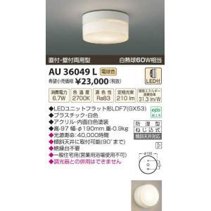 コイズミ照明 AU36049L arupark