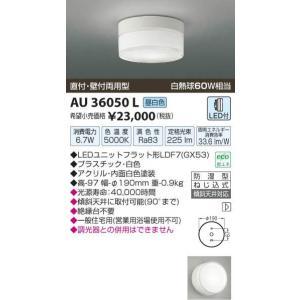 コイズミ照明 AU36050L arupark