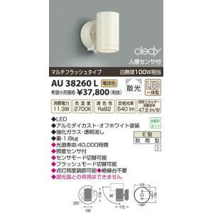 コイズミ照明 AU38260L arupark