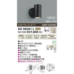 コイズミ照明 AU38261L arupark