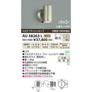 コイズミ照明 AU38263L arupark