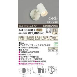コイズミ照明 AU38268L arupark