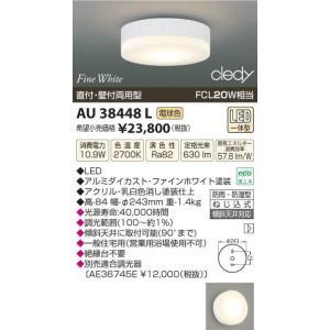 コイズミ照明 AU38448L|arupark
