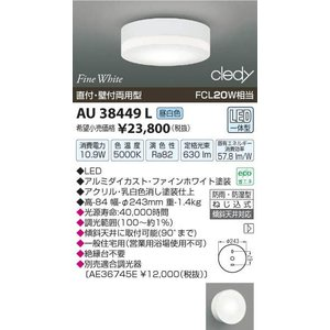 コイズミ照明 AU38449L|arupark