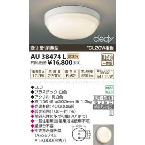 コイズミ照明 AU38474L arupark