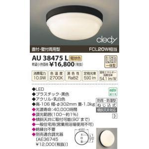 コイズミ照明 AU38475L arupark