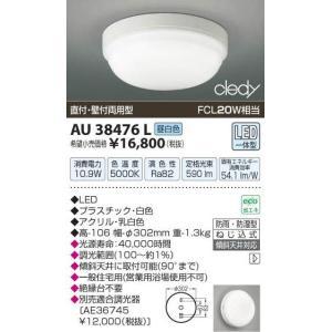 コイズミ照明 AU38476L arupark