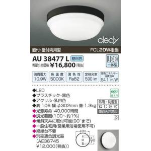 コイズミ照明 AU38477L arupark