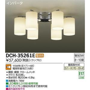 大光電機 DCH-35261E|arupark