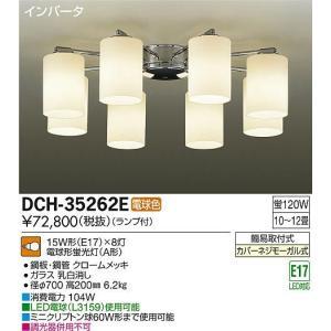 大光電機 DCH-35262E|arupark