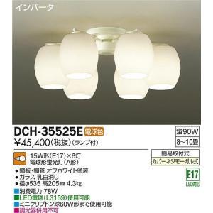 大光電機 DCH-35525E|arupark