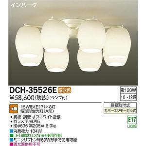 大光電機 DCH-35526E|arupark