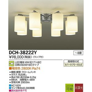 大光電機 DCH-38222Y|arupark