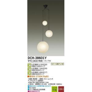 大光電機 DCH-38601Y|arupark