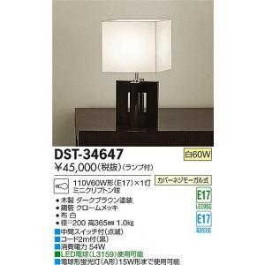 大光電機 DST-34647|arupark