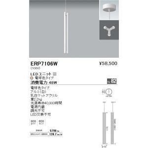 遠藤照明 ERP7106W|arupark