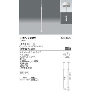 遠藤照明 ERP7279W|arupark