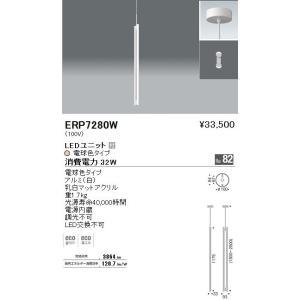 遠藤照明 ERP7280W|arupark