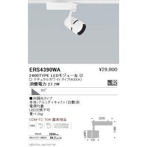 遠藤照明 ERS4390WA|arupark