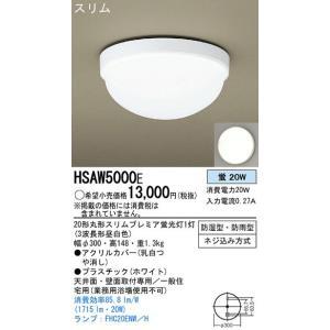 パナソニック HSAW5000E|arupark