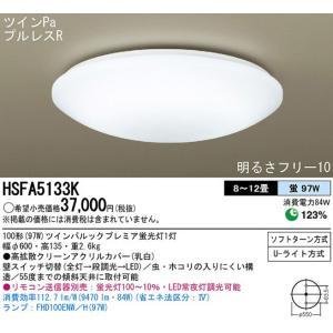 パナソニック HSFA5133K|arupark