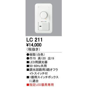 オーデリック LC211|arupark
