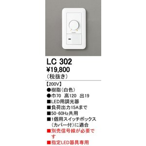 オーデリック LC302|arupark