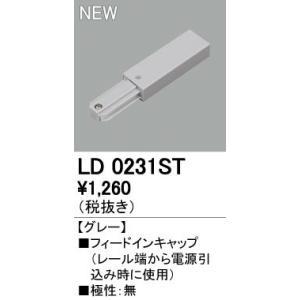 オーデリック LD0231ST|arupark