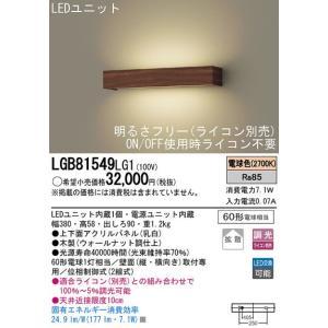 パナソニック LGB81549LG1|arupark