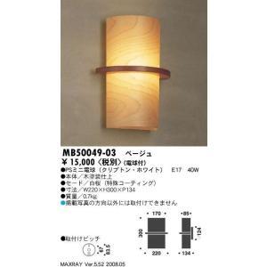 マックスレイ MB50049-03|arupark