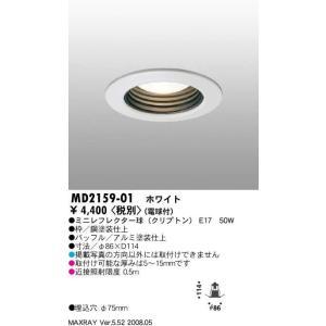 マックスレイ MD2159-01|arupark