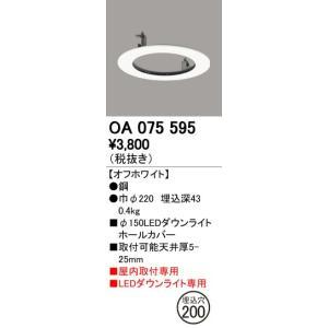 オーデリック OA075595|arupark
