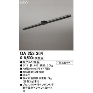 オーデリック OA253364|arupark