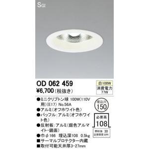 オーデリック OD062459|arupark